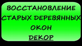 РЕМОНТ ДЕРЕВЯННЫХ ОКОН(, 2014-12-15T11:49:01.000Z)