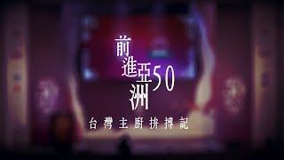 鏡食旅》前進亞洲50 台灣主廚拚搏記