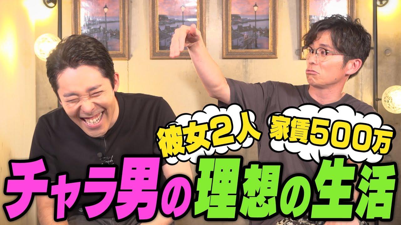 チャラ男藤森慎吾の理想的な生活とは?