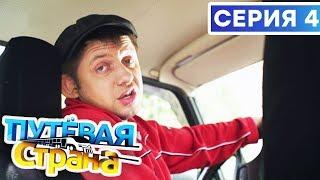 🚆 ПУТЕВАЯ СТРАНА - 4 СЕРИЯ HD | Сериал от ДИЗЕЛЬ ШОУ и ПАПАНЬКИ | Смешная комедия