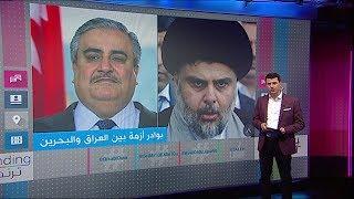أزمة بين بغداد والمنامة بعد بيان لمقتدى الصدر وتغريدة لوزير خارجية البحرين رداعليه