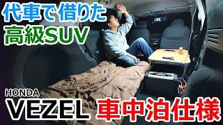 代車で借りたホンダのSUV「VEZEL」を車中泊仕様にしてみたw