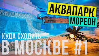 Смотреть видео Куда сходить в Москве? #1 АКВАПАРК онлайн