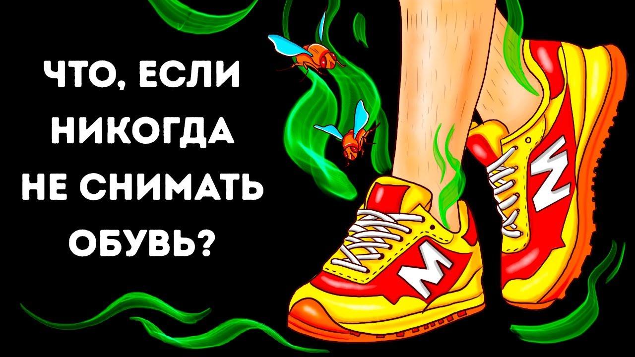 Что, если носить обувь, не снимая?