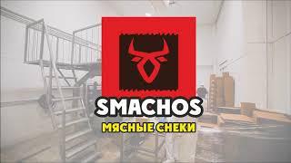 Производство мясных снеков SMACHOS