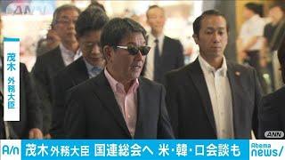 茂木外務大臣が国連総会へ 米・韓・ロ会談も(19/09/22)