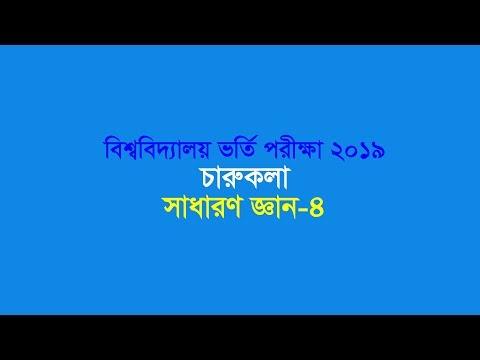 university-admission-test-2019,-charukola,-general-knowledge-4