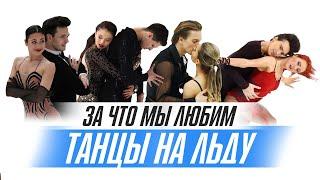 За что мы любим танцы на льду Отвечают фигуристы сборной России Фигурное катание За кадром