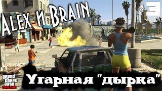 """GTA ONLINE. Alex и Brain. Угарная """"дырка"""". #3"""