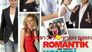 קומדיה רומנטית (2010) Romantik Komedi
