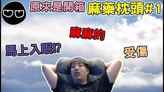 【Uzra】網路留言好可怕,一躺直接入睡?麻藥枕頭到底好不好用(麻藥枕頭#1)