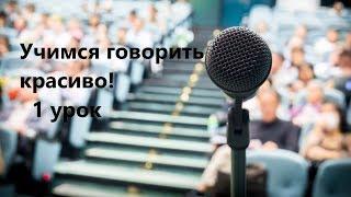 Как научиться красиво говорить по-русски? 1 урок
