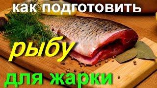 Как подготовить рыбу для жарки - советы хозяйкам #edblack