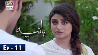 Hania Episode 11 ARY Digital May 2