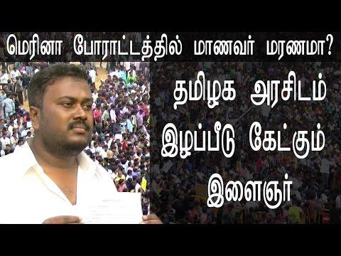 Jallikattu Protest - மெரினா போராட்டத்தில் மாணவர் மரணமா? தமிழக அரசிடம் இழப்பீடு கேட்கும் இளைஞர்  -~-~~-~~~-~~-~- Please watch: