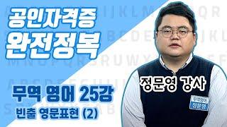 [완정정복 200622] 무역영어 자격증 25강 '무역…