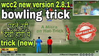 🔥wcc2 bowling tips | new version 2.8.1🔥 | 100% work | amazing trick and tip