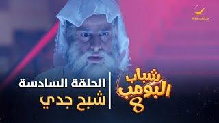 مسلسل شباب البومب 8 - الحلقه السادسة