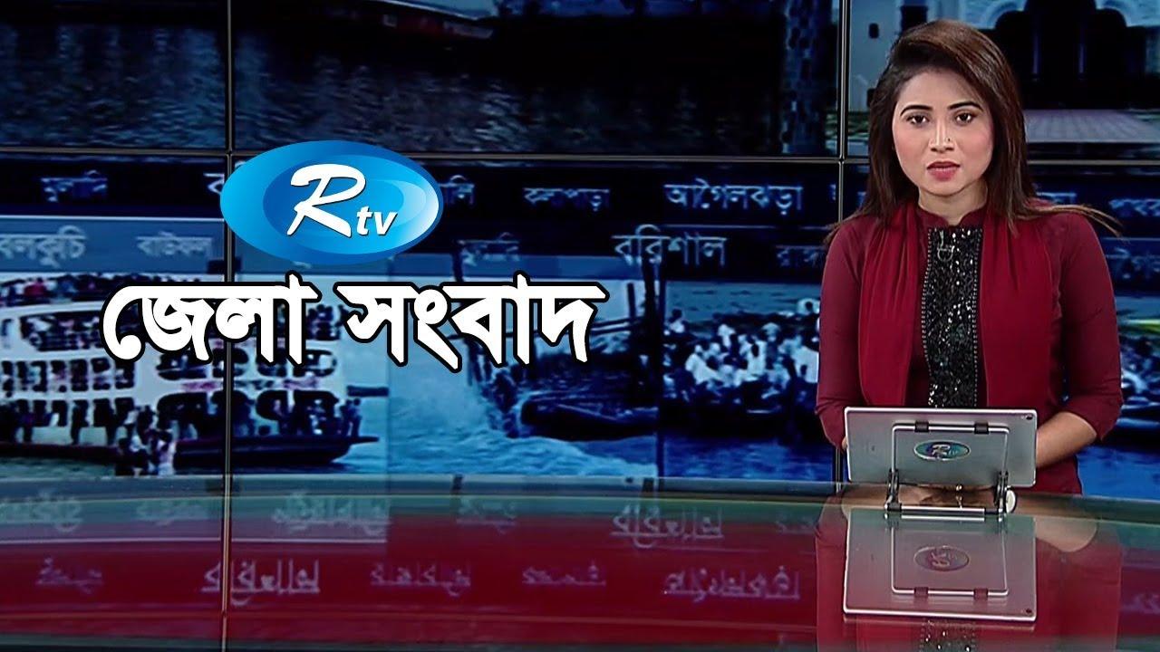 Rtv Jela Songbad | আরটিভি জেলা সংবাদ | ১৯ আগস্ট ২০১৯ | Bangla News