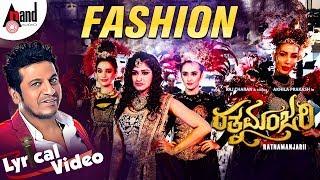 RATNAMANJARII Fashion Lyrical Dr Shivarajkumar Sanjith Hegde Raj Charan Akhila