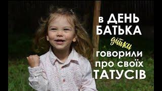 День тата 2018 - привітання від діток