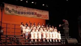 學校合唱教學伙伴計劃音樂會2015-新界婦孺福利會梁省德學校