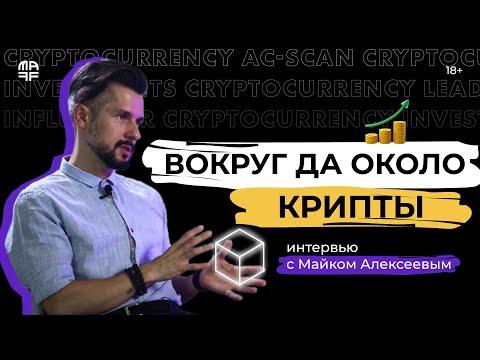 Вокруг да около крипты | Интервью с Майком Алексеевым