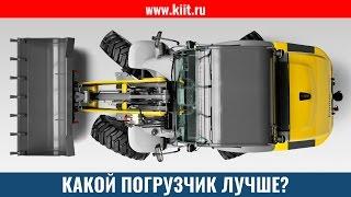 Какой погрузчик лучше? Погрузчик KRAMER. Этот погрузчик заменит Вам все строительные машины!(Хотите увидеть особенный фронтальный погрузчик http://www.kiit.ru, который впечатляет и удивляет. Лучший симбиоз..., 2010-10-19T07:05:47.000Z)
