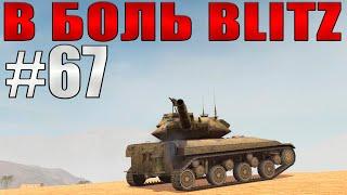 В БОЛЬ BL TZ 67  Новые танки  WoT Blitz  KRUPA