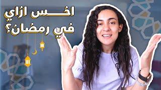 انقاص الوزن في شهر رمضان!! طريقة سهلة و بسيطة