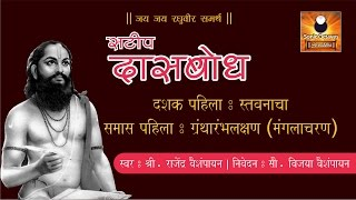 Repeat youtube video Dasbodh - Dashak 01 - Samas 01 with Marathi explanation and Lyrics