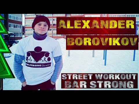 Alexander Borovikov | STREET WORKOUT BAR STRONG | BELEBEY 2016