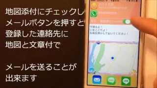 『今帰るよ!』iphoneアプリ紹介!