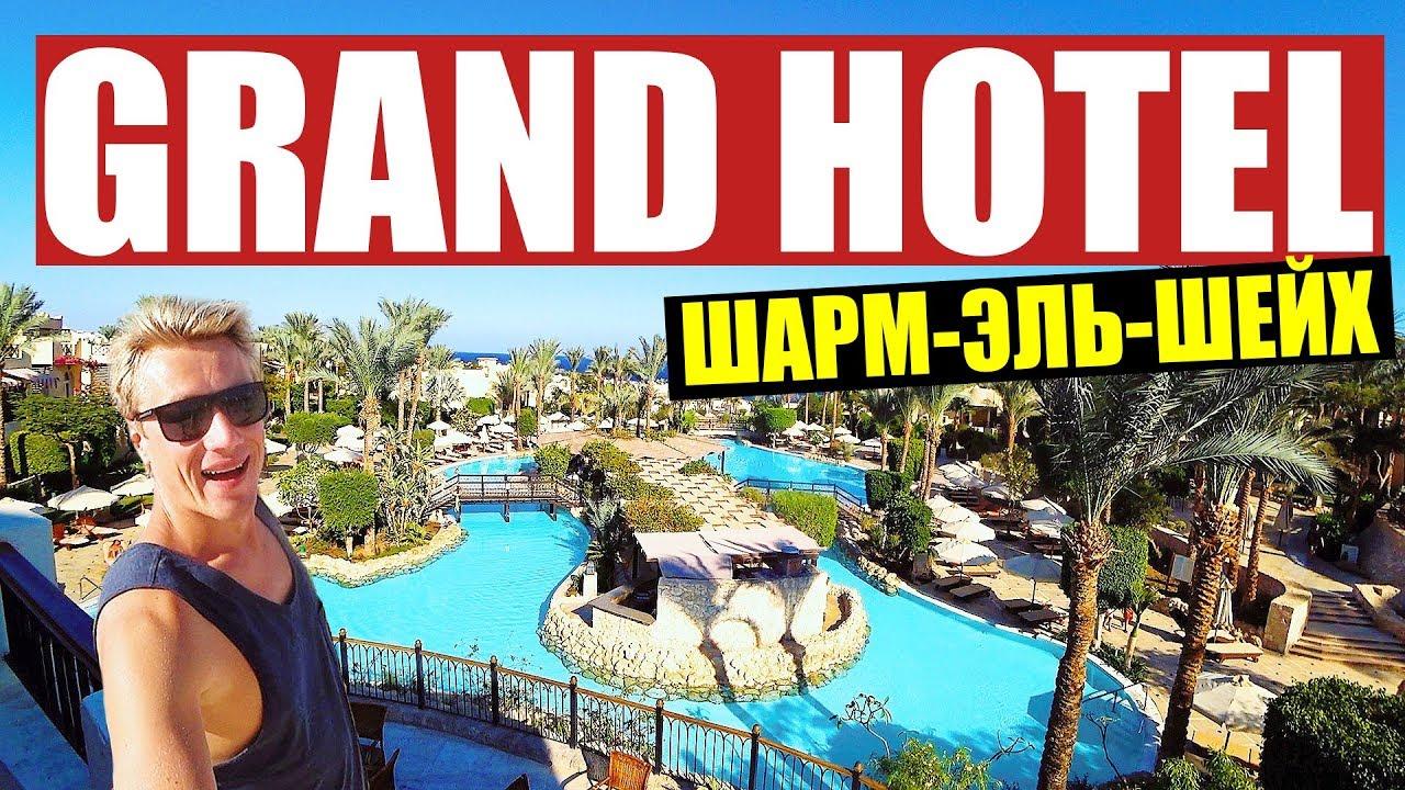 ЕГИПЕТ. GRAND HOTEL SHARM EL SHEIKH 5* ОБЗОР. ОТДЫХ В ЕГИПТЕ /  VLOG