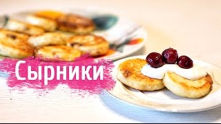 Сырники из творога на сковородке