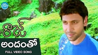 Andhamtho Pandemga Song - Raaj Telugu Movie Songs - Sumanth - Priyamani - Vimala Raman