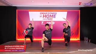 Group Fitness at Home :  PT at Home (Wellbeing)  1/5/2020