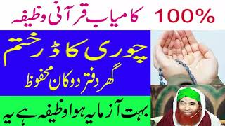 gumshuda cheez milne ka islami wazifa|gumshuda ki wapsi ki dua|prayer for lost things|qurani wazaif