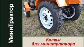 Колеса от Нивы для минитрактора. Нарезка протектора. Homemade garden tractor. Часть 1.