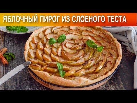 Яблочный пирог из слоеного теста 🥧 Как приготовить слоеный ПИРОГ из яблок