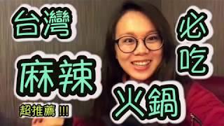 來台灣一定要吃的麻辣火鍋: 馬辣火鍋 The most delicious spicy hot pot in Taiwan