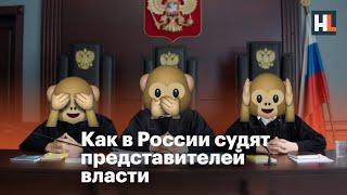 Как в России судят представителей власти