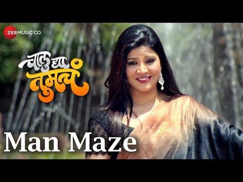 Man Maze Full HD Mp4 Video Song - Chalu Dya Tumcha Marathi Movie