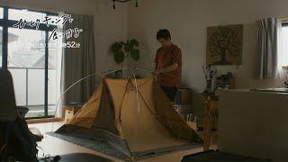 ドラマ25「ひとりキャンプで食って寝る」5話 主演:三浦貴大 夏帆|テレビ東京