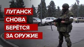 Луганск снова берется за оружие