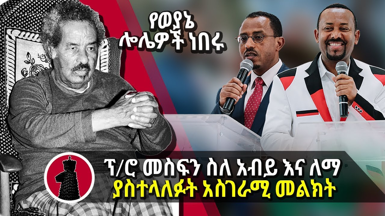 Prof. Mesfin Woldemariam About Abiy Ahmed and Lemma Megersa's Problem