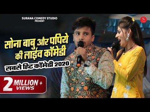 सोना बाबु ओर पंकज शर्मा की सबसे शानदार लाइव कॉमेडी पहले कभी नहीं देखी होगी जरूर देखिये thumbnail