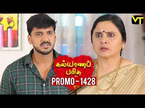 Kalyanaparisu Tamil Serial Full Episode