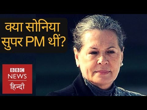 Sonia Gandhi : What legacy she left in Congress? (BBC Hindi)