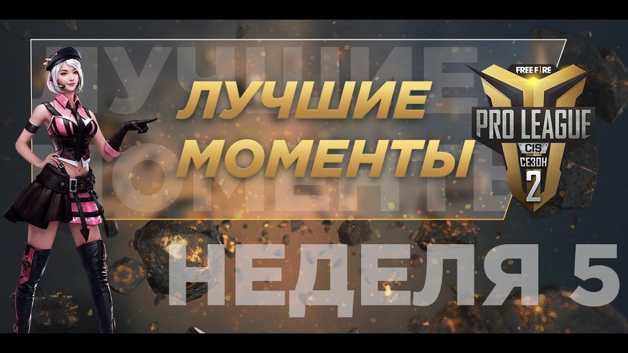[Лучшие моменты] FFPL CIS Сезон 2 - Лучшие моменты | Неделя 5 | Garena: Free Fire